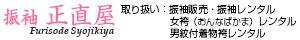 振袖 着物 正直屋 振袖販売・振袖レンタル・女袴(おんなばかま)レンタル・男紋付着物袴レンタル