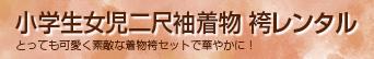 小学生女児に尺着物袴レンタルコレクション