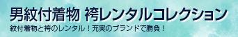 男紋付袴レンタルコレクション